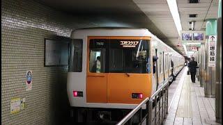 大阪メトロ中央線 堺筋本町駅に近鉄7000系が到着~発車まで