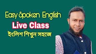 Live Spoken English Class      ঘরে বসে ইংলিশ শিখুন