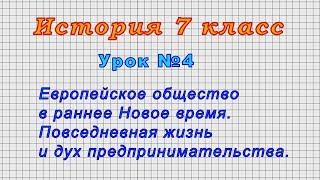 История 7 класс (Урок№4 - Европейское общество в раннее Новое время. Дух предпринимательства.)