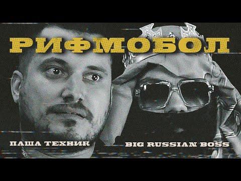 РИФМОБОЛ VOL.1: Big Russian Boss и Паша Техник