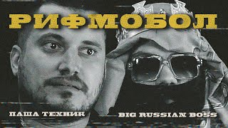 РИФМОБОЛ VOL.1: Big Russian Boss и Паша Техник
