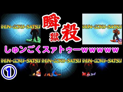 [1/2] 双豪鬼 瞬獄殺亂舞 - マーヴル・スーパーヒーローズ VS. ストリートファイター