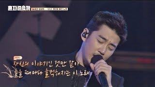 god 재결합 이후 계상(Yoon Kye sang)을 울린 노래 '미운오리새끼'♪ 같이 걸을까 7회