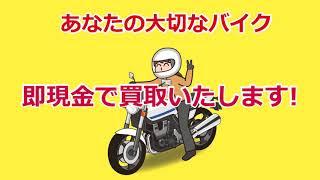 あなたの大切なバイクを即現金で買取ります。BVSバイク査定センター 東京 神奈川 千葉 埼玉 関東
