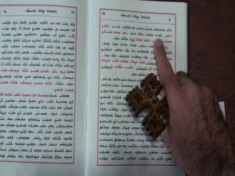 How to Pray morning prayer - The Church of the East كيف تصلي صلاة باكر - كنيسة المشرق