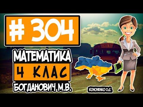 № 304 - Математика 4 клас Богданович М.В. відповіді ГДЗ