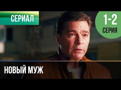 ▶️ Новый муж 1 и 2 серия - Мелодрама | Фильмы и сериалы - Русские мелодрамы - Ruslar.Biz