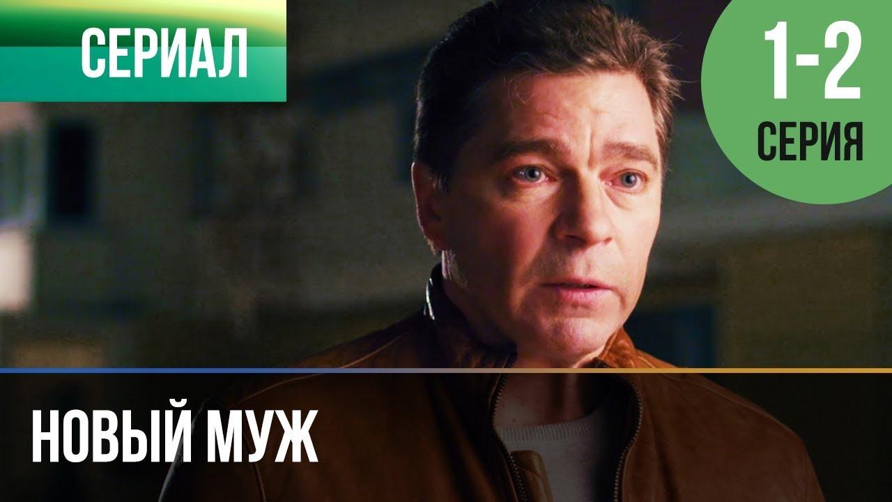 Новый муж 1 и 2 серия - Мелодрама   Фильмы и сериалы - Русские мелодрамы 49b201465e7