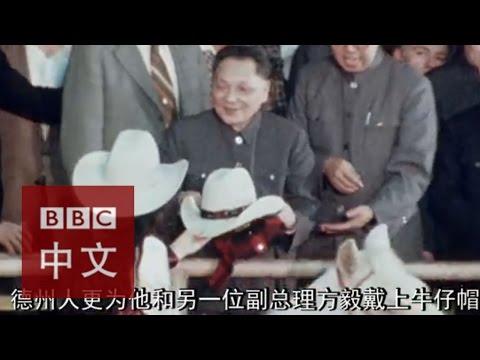 BBC档案视频回顾邓小平中美建交后访美