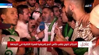 الجماهير الجزائرية تهدي النصر إلى «فلسطين الشهداء»