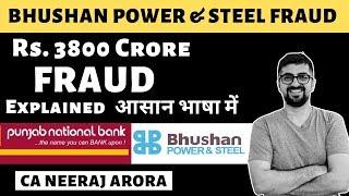 Bhushan Power ₹3800 Crore SCAM Explained (एक दम आसान भाषा में )   PNB Fraud Case
