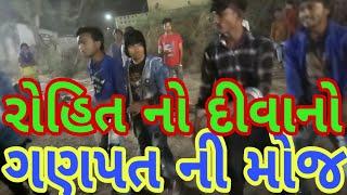 Dance style dost tari dosti Rohit Thakor Ganpat ni moj