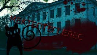 Қорқынышты Әңгімелер: Мектептегі елес