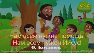 Нам всем нужна помощь! Нам всем нужен Иисус!