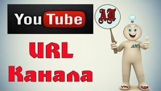 как создать собственный URL на YouTube канале