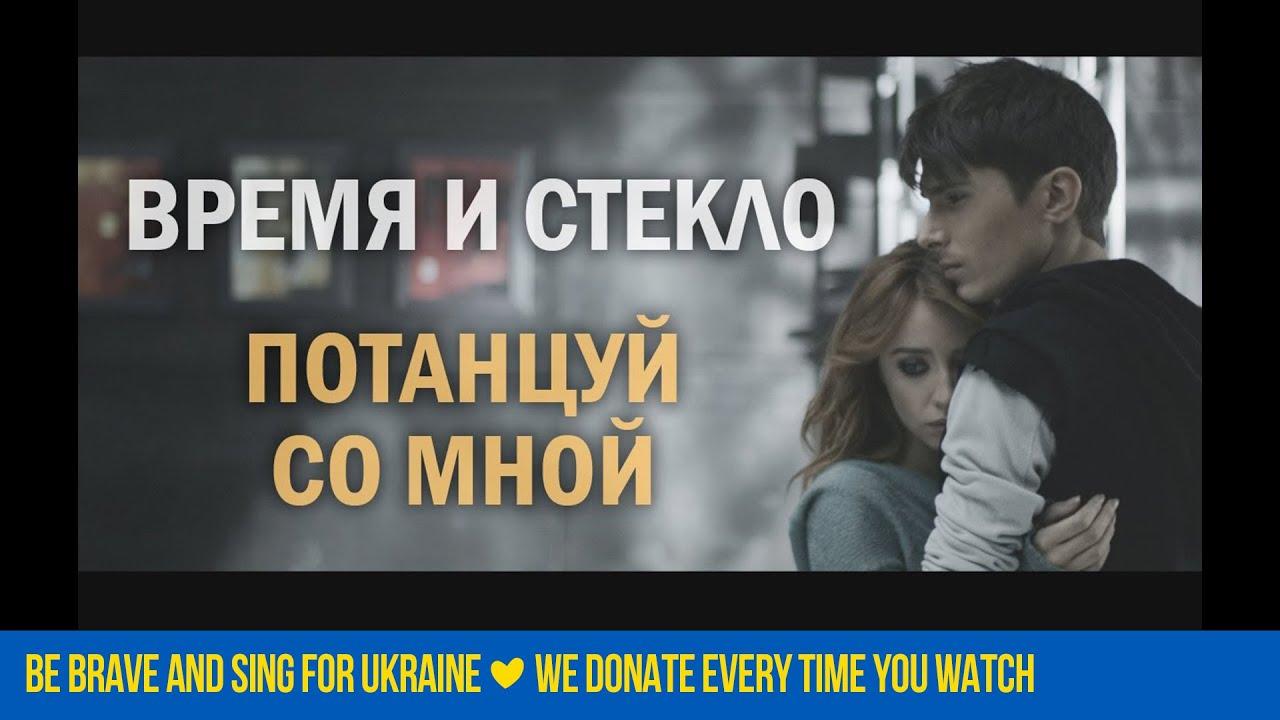 Время и Стекло — Потанцуй со мной