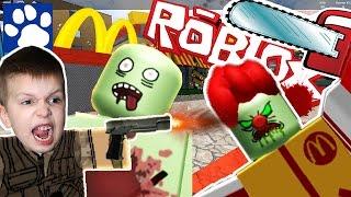 ROBLOX | ЗОМБИ ЗАХВАТИЛИ МакДОНАЛЬДС!!! | ИСТРЕБЛЯЕМ ЗОМБИ В РОБЛОКС | Матвей Котофей зомби роблокс