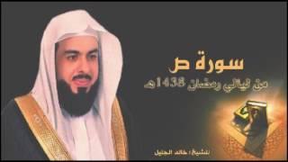 سورة ص للشيخ خالد الجليل من ليالي رمضان 1438 جودة عالية