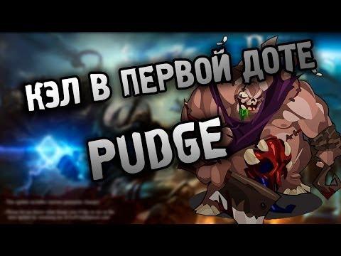 видео: Кэл в первой доте - pudge