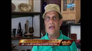 على هوى مصر - علاء خالد - كاتب سكندري ترك عملة كمهندس بترول ويصدر مجلة امكنة الثقافية منذ 15 عام