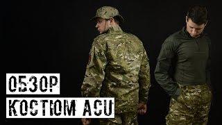 """[ОБЗОР] Костюм """"ACU"""" от AnA tactical"""