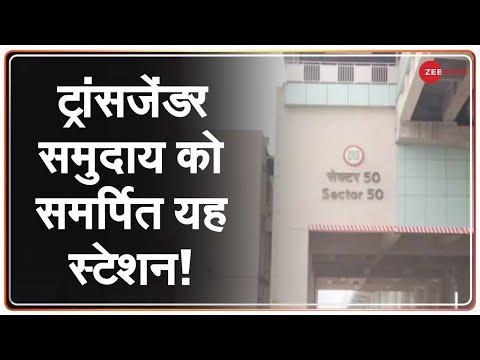 NMRC की खास पहल, Transgender Community से होगा Noida Sector 50 Metro Station का Staff |Pride Station