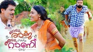 Odum Raja Adum Rani | Malayalam Full Movie 2015 New Releases HM Digital | Official Trailer
