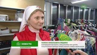 Отдел социального служения Екатеринбургской епархии накопил настолько большой опыт помощи людям