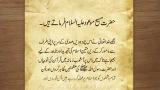 Masih-e-Maud Day: Writings of the Promised Messiah (as) - Part 4 (Urdu)