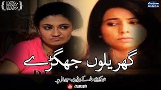 Gharelu Jhagde | Meri Kahani Meri Zabani | SAMAA TV | Sep 24, 2018