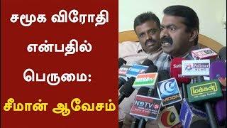 Seeman angrily Press meet about Rajinikant