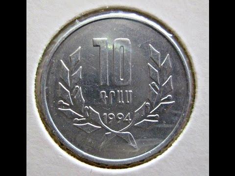 Armenia, 10 Dram, 1994