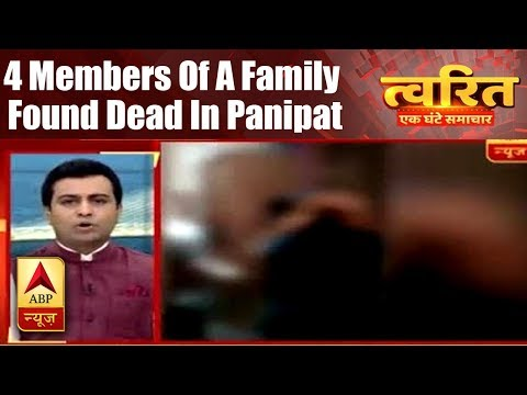 Twarit Dukh: After Burari Case, 4 Members Of A Family Found Dead In Panipat