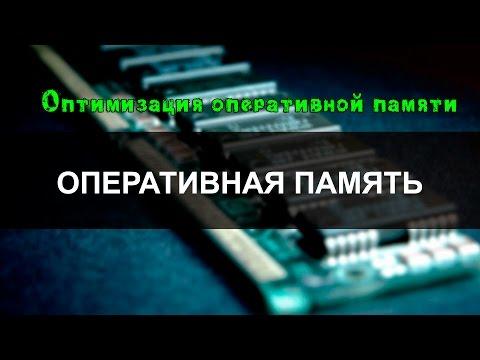 Оптимизация оперативной памяти компьютера. RAM