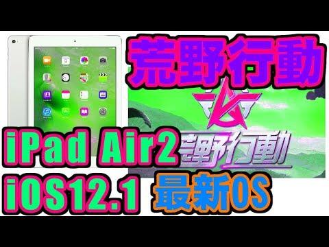 [荒野行動] iOS12.1 内部録画 [iPad Air2]