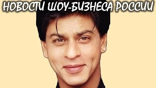 Самый популярный индийский актер снимется в российском фильме. Новости шоу-бизнеса России.