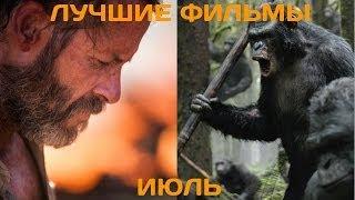 Что посмотреть? Лучшие фильмы июля 2014