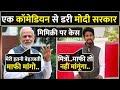 कॉमेडियन Shyam Rangeela से डरी मोदी सरकार । मंहगे पेट्रोलपर PM मोदी की मिमिक्रीकरने पर केस दर्ज !