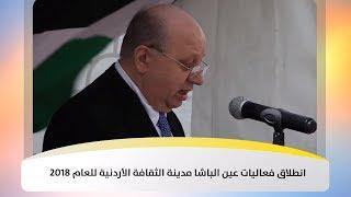 انطلاق فعاليات عين الباشا مدينة الثقافة الأردنية للعام 2018