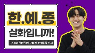 [건택사단] 한땀한땀 모아서 한.예.종까지! / 한국예…