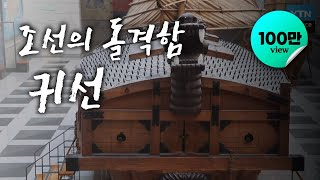 조선의 돌격함, 귀선 / YTN 사이언스
