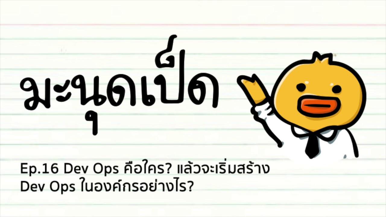 Dev Ops คือใคร แล้วจะเริ่มสร้าง Dev Ops ในองค์กรได้อย่างไร ???