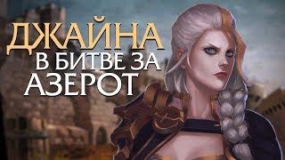 Джайна в новом дополнении - она вернулась!   Wow: Battle for Azeroth