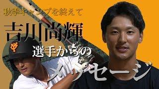 吉川尚輝選手 インタビュー動画(2018年宮崎秋季キャンプ)