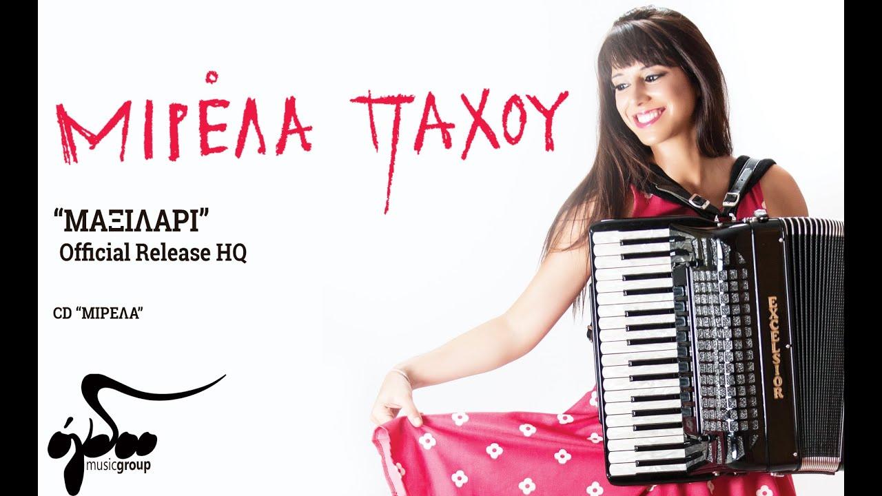 Μιρέλα Πάχου – Μαξιλάρι | Mirela Pachou – Maxilari (Official Release HQ)
