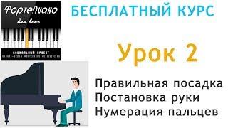 🎹 Фортепиано ДЛЯ ВСЕХ. Урок 2 - Посадка за инструмент. Постановка руки. Нумерация пальцев рук