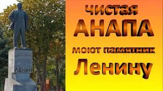 Фото ЛЕНИН  Как моют памятник Ленину  Чистая Анапа  LEN N  How To Wash A Monument To Lenin   Anapa