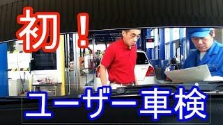初めてのユーザー車検体験記録(汗)字幕をONにしてください thumbnail
