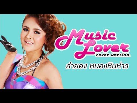 Music Lover (New Version) - ลำยอง หนองหินห่าว