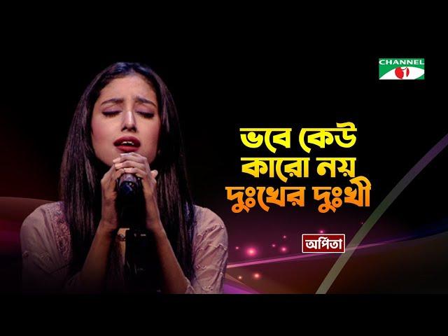 Allah Bolo Monre Pakhi | আল্লাহ্ বলো মনরে পাখি | Arpita | Bangla Song | Lalon Geeti | Channel i TV